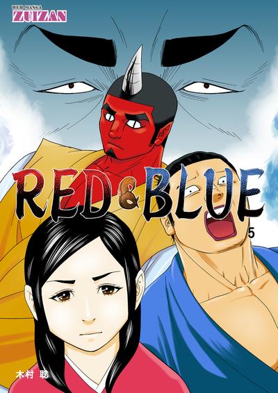 RED&BLUE5-電子書籍