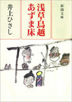 浅草鳥越あずま床-電子書籍