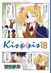 Kiss×sis 弟にキスしちゃダメですか?(18)-電子書籍