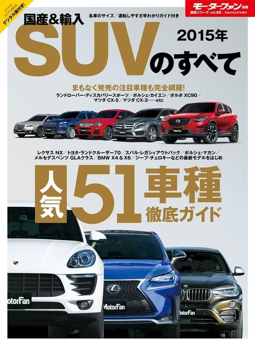 2015年 国産&輸入SUVのすべて-電子書籍-拡大画像
