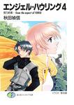 エンジェル・ハウリング4 呪う約束-from the aspect of FURIU-電子書籍