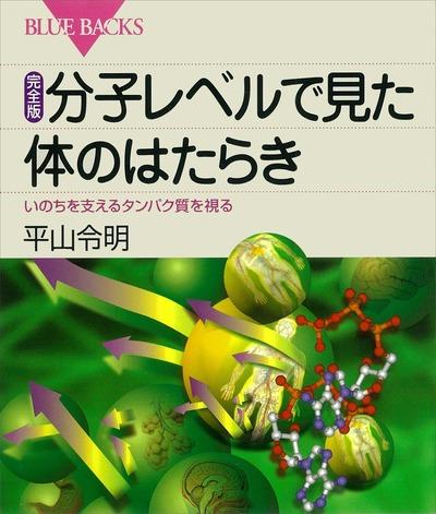 完全版 分子レベルで見た体のはたらき いのちを支えるタンパク質を視る-電子書籍