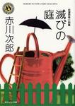 自選恐怖小説集 滅びの庭-電子書籍