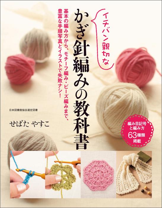 イチバン親切なかぎ針編みの教科書-電子書籍-拡大画像