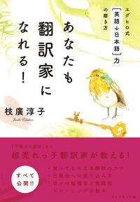 あなたも翻訳家になれる!-電子書籍