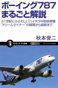 """ボーイング787まるごと解説 21世紀にふさわしいハイテク中型旅客機""""ドリームライナー""""の開発から就航まで"""