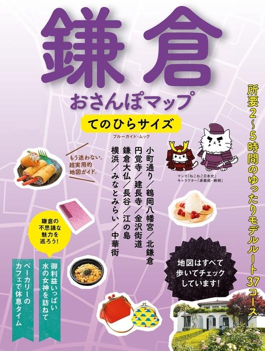 鎌倉おさんぽマップ てのひらサイズ拡大写真