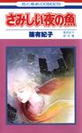 さみしい夜の魚-電子書籍