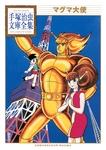 マグマ大使 手塚治虫文庫全集-電子書籍