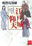 江戸城仰天 大奥同心・村雨広の純心3-電子書籍
