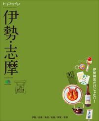 トリコガイド 伊勢・志摩 2nd EDITION-電子書籍