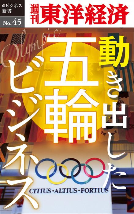 動き出した五輪ビジネス―週刊東洋経済eビジネス新書No.45-電子書籍-拡大画像