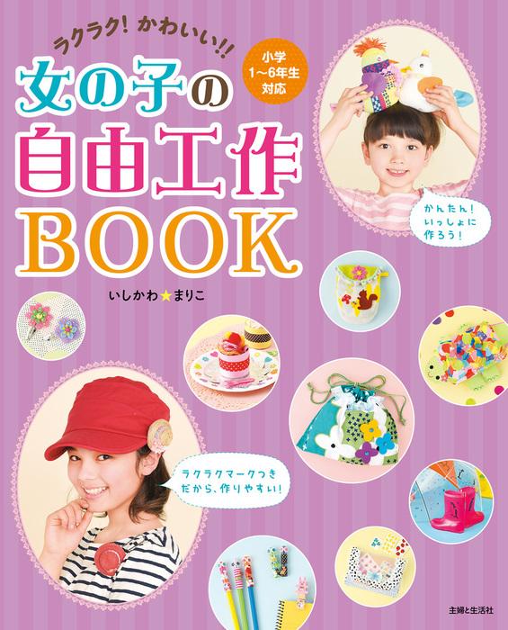 ラクラク!かわいい!!女の子の自由工作BOOK拡大写真