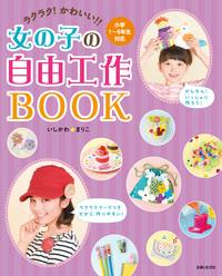 ラクラク!かわいい!!女の子の自由工作BOOK-電子書籍