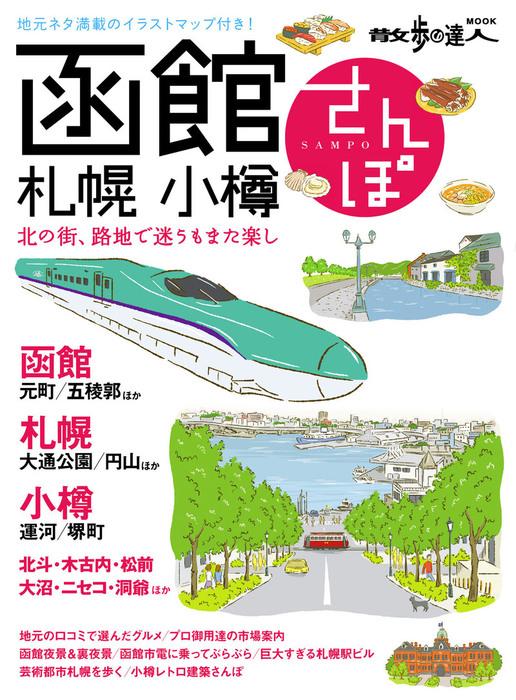 函館・札幌・小樽さんぽ-電子書籍-拡大画像