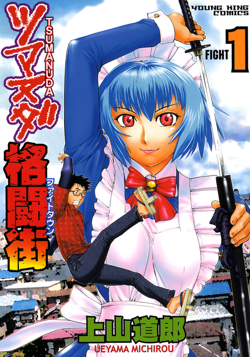 TSUMANUDA Fight Town / 1-電子書籍-拡大画像