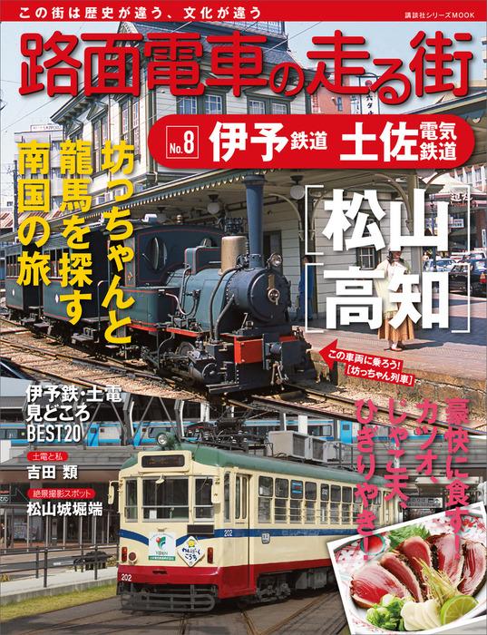 路面電車の走る街(8) 伊予鉄道 土佐電気鉄道-電子書籍-拡大画像