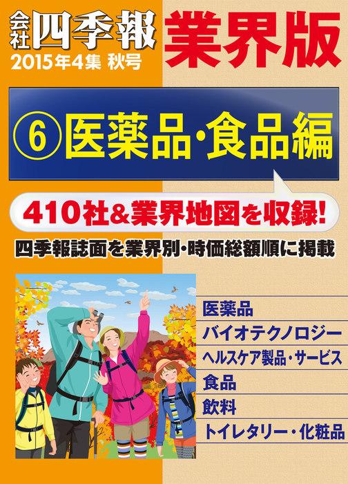 会社四季報 業界版【6】医薬品・食品編 (15年秋号)拡大写真