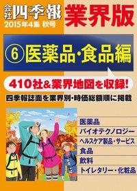 会社四季報 業界版【6】医薬品・食品編 (15年秋号)