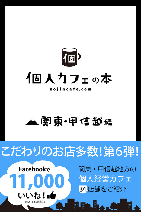 個人カフェの本 関東・甲信越編-電子書籍-拡大画像