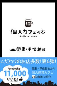個人カフェの本 関東・甲信越編-電子書籍