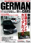 GERMAN CARS【ジャーマンカーズ】2016年10月号-電子書籍