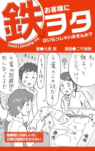 お客様に鉄ヲタはいらっしゃいませんか?-電子書籍