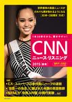 [音声データ付き]CNNニュース・リスニング 2015[秋冬]-電子書籍