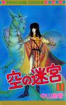 空の迷宮(1)-電子書籍