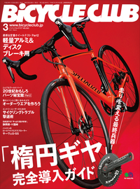 BiCYCLE CLUB 2017年3月号 No.383