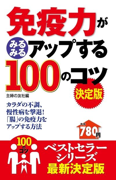 免疫力がみるみるアップする100のコツ 決定版-電子書籍