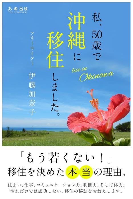 私、50歳で沖縄に移住しました。拡大写真