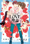 LOVE理論 / 5-電子書籍