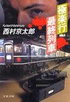 極楽行最終列車-電子書籍