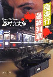 極楽行最終列車拡大写真
