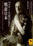 ベルギー大使の見た戦前日本 バッソンピエール回想録-電子書籍