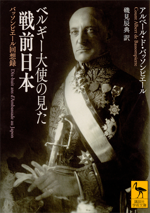 ベルギー大使の見た戦前日本 バッソンピエール回想録拡大写真
