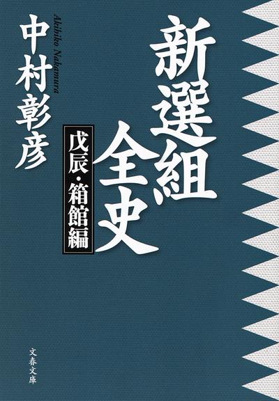 新選組全史 戊辰・箱館編-電子書籍