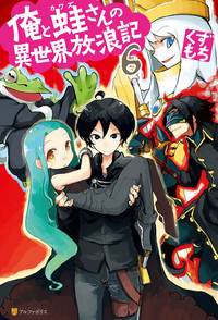 俺と蛙さんの異世界放浪記6