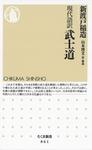 現代語訳 武士道-電子書籍