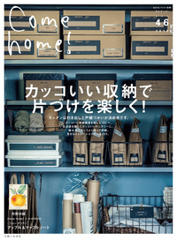 Come home! vol.46-電子書籍