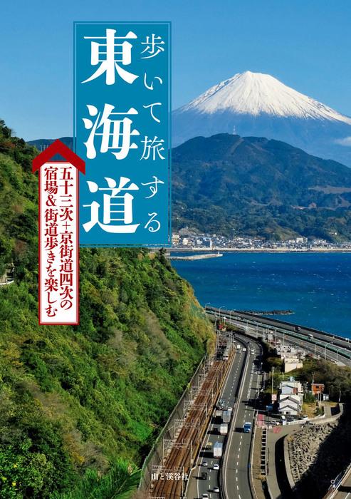 歩いて旅する 東海道五十三次拡大写真