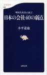 外国人社員の証言 日本の会社40の弱点-電子書籍