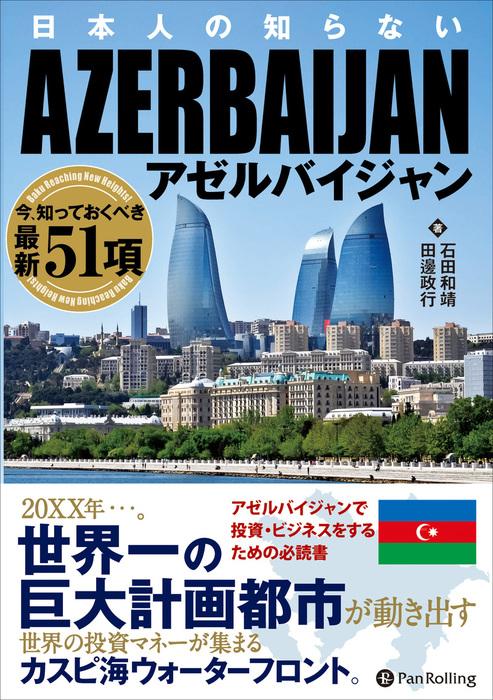 日本人の知らないアゼルバイジャン ──今、知っておくべき最新51項拡大写真
