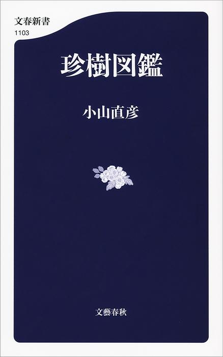 珍樹図鑑-電子書籍-拡大画像