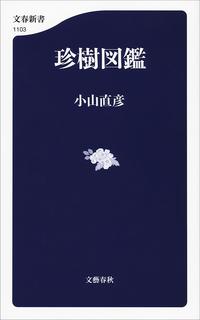 珍樹図鑑-電子書籍