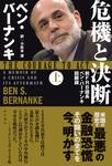 危機と決断 (上) 前FRB議長ベン・バーナンキ回顧録-電子書籍