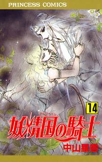 妖精国の騎士(アルフヘイムの騎士) 14