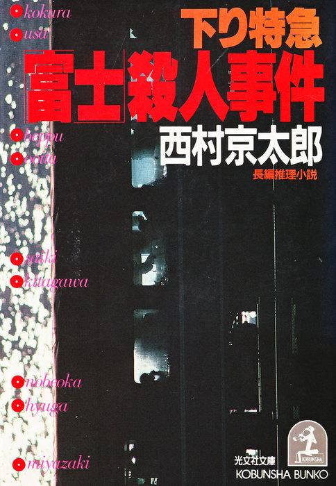 下り特急「富士」殺人事件拡大写真