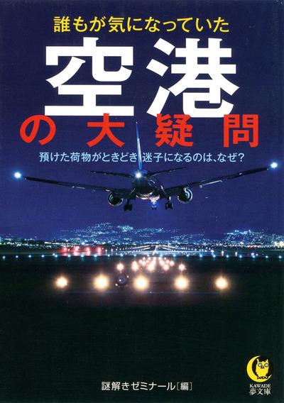 誰もが気になっていた空港の大疑問-電子書籍